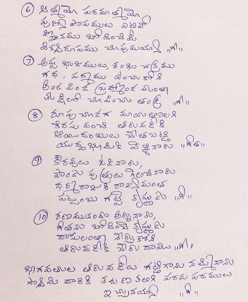 gita-song-002