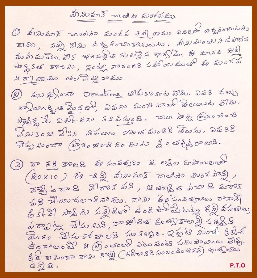 hanuma-chalisa-mandapam-mathaji-talk-1