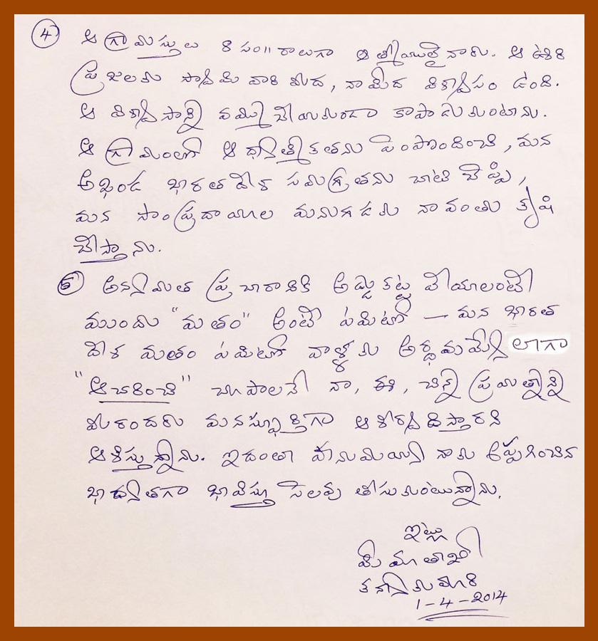 hanuma-chalisa-mandapam-mathaji-talk-2