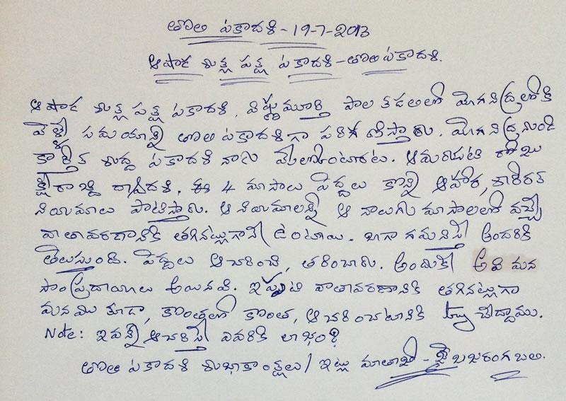 tooli-ekadasi-19-7-2013